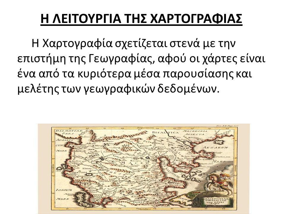 Η ΛΕΙΤΟΥΡΓΙΑ ΤΗΣ ΧΑΡΤΟΓΡΑΦΙΑΣ