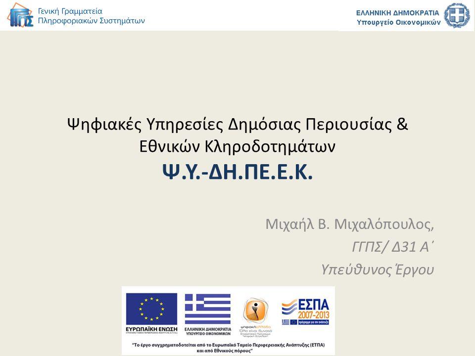 Ημερίδα ΓΓΠΣ Μιχαήλ Β. Μιχαλόπουλος, ΓΓΠΣ/ Δ31 Α΄ Υπεύθυνος Έργου
