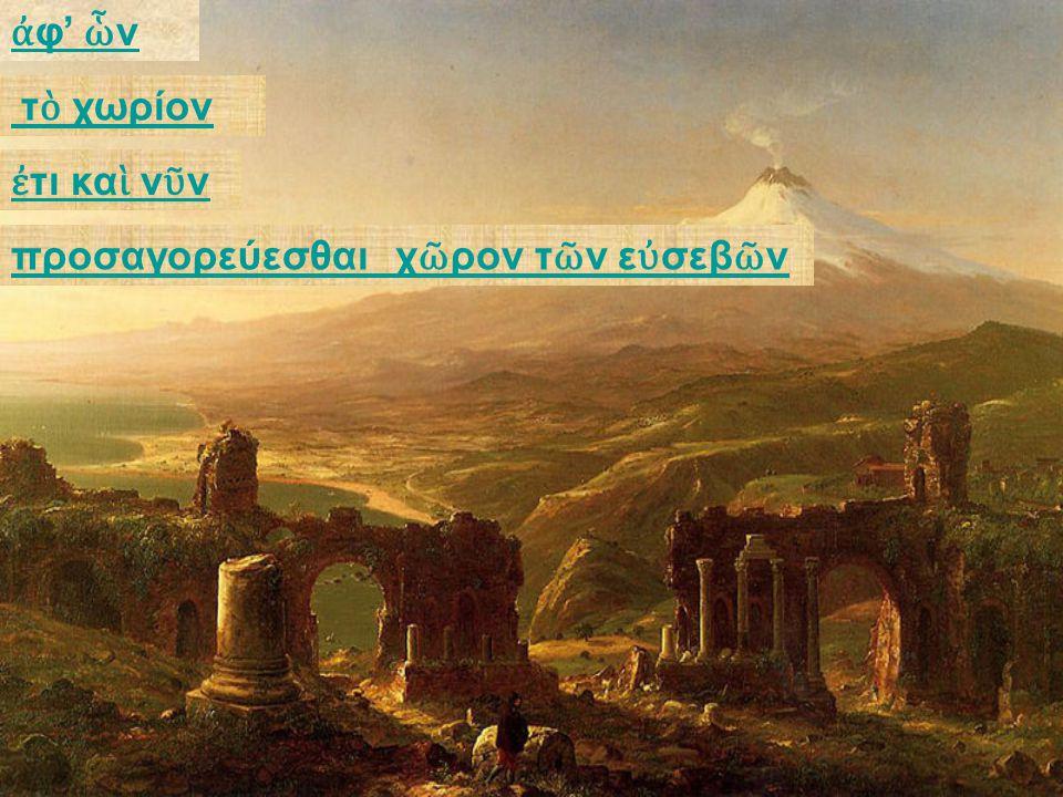 προσαγορεύεσθαι χῶρον τῶν εὐσεβῶν