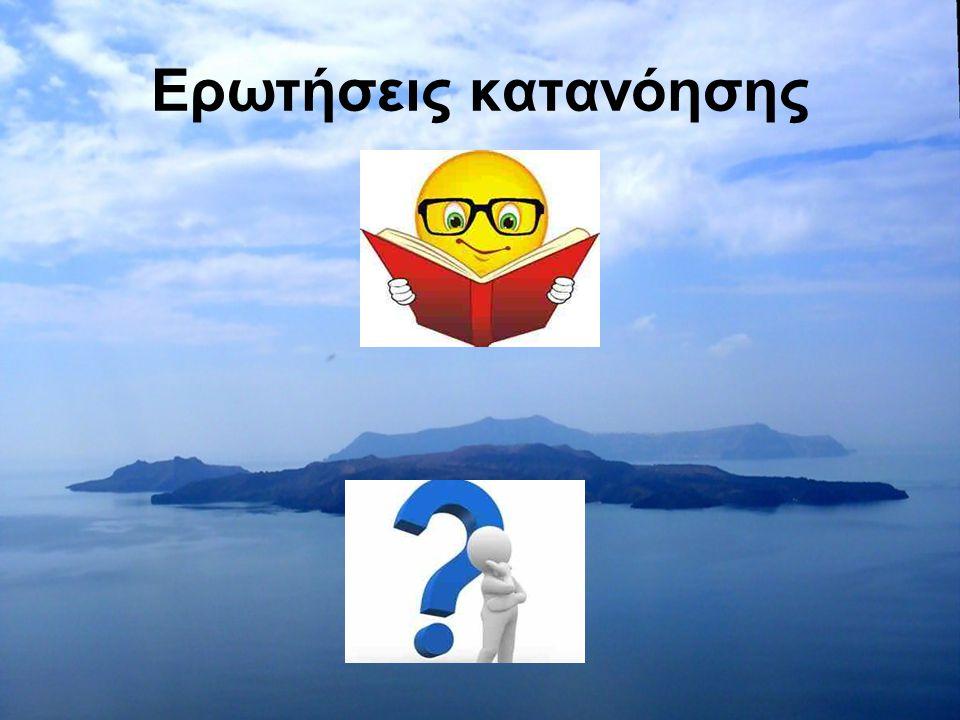 Ερωτήσεις κατανόησης