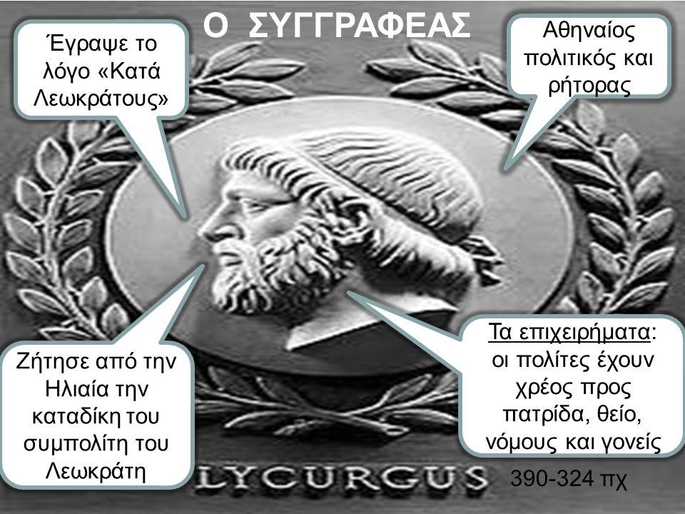 Ο ΣΥΓΓΡΑΦΕΑΣ Αθηναίος πολιτικός και ρήτορας