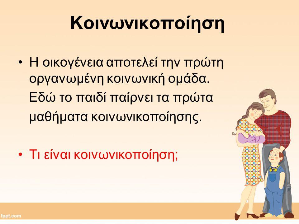 Κοινωνικοποίηση Η οικογένεια αποτελεί την πρώτη οργανωμένη κοινωνική ομάδα. Εδώ το παιδί παίρνει τα πρώτα.