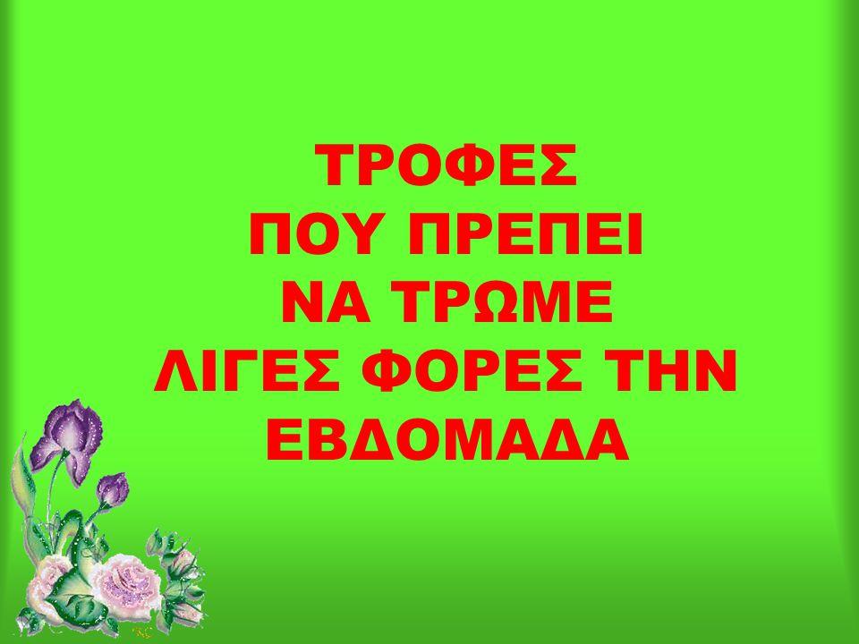 ΛΙΓΕΣ ΦΟΡΕΣ ΤΗN ΕΒΔΟΜΑΔΑ