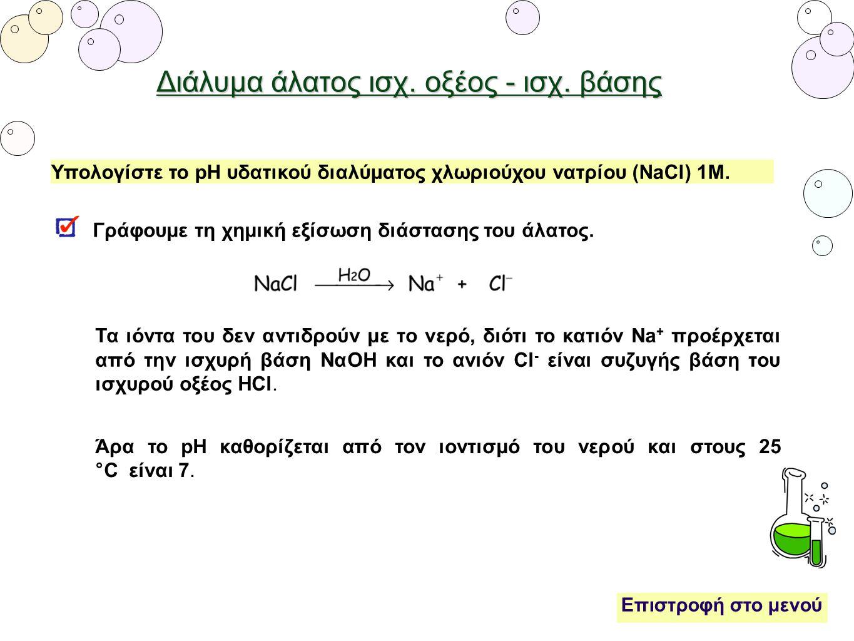 Διάλυμα άλατος ισχ. οξέος - ισχ. βάσης