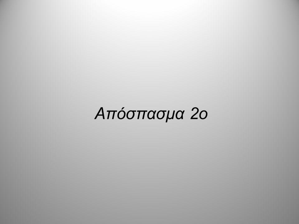 Απόσπασμα 2o