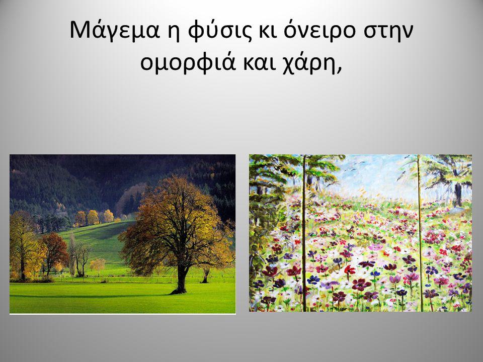 Μάγεμα η φύσις κι όνειρο στην ομορφιά και χάρη,