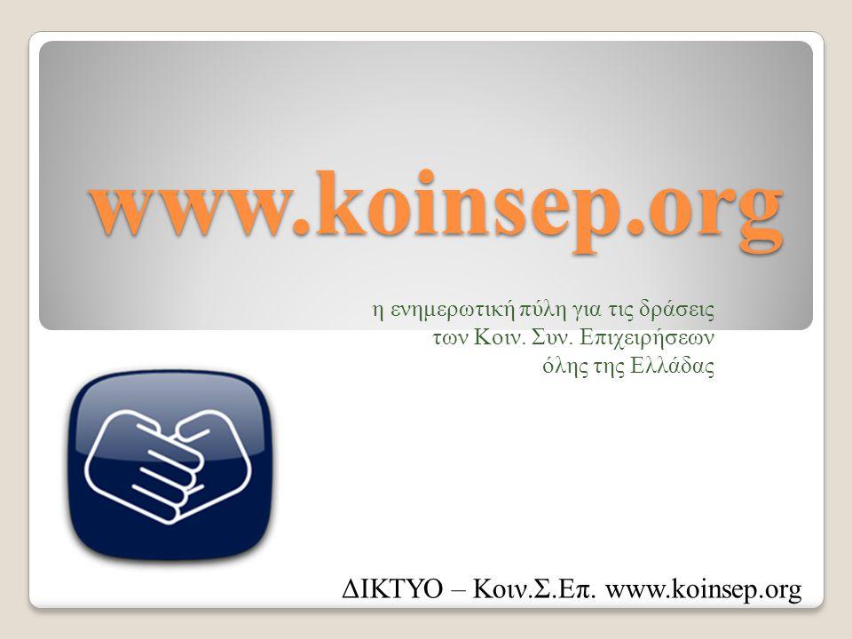 www.koinsep.org ΔΙΚΤΥΟ – Κοιν.Σ.Επ. www.koinsep.org