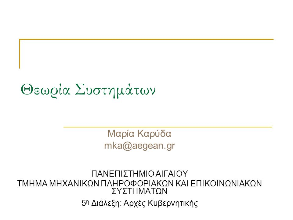 Θεωρία Συστημάτων Μαρία Καρύδα mka@aegean.gr ΠΑΝΕΠΙΣΤΗΜΙΟ ΑΙΓΑΙΟΥ