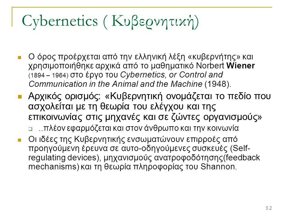 Cybernetics ( Κυβερνητική)