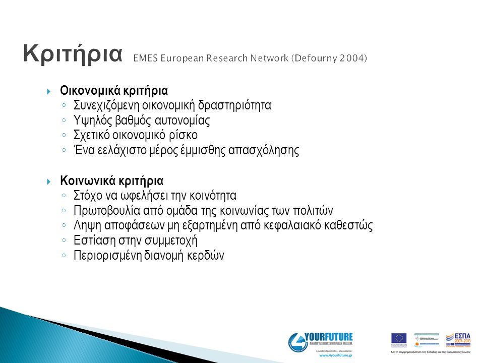 Κριτήρια EMES European Research Network (Defourny 2004)