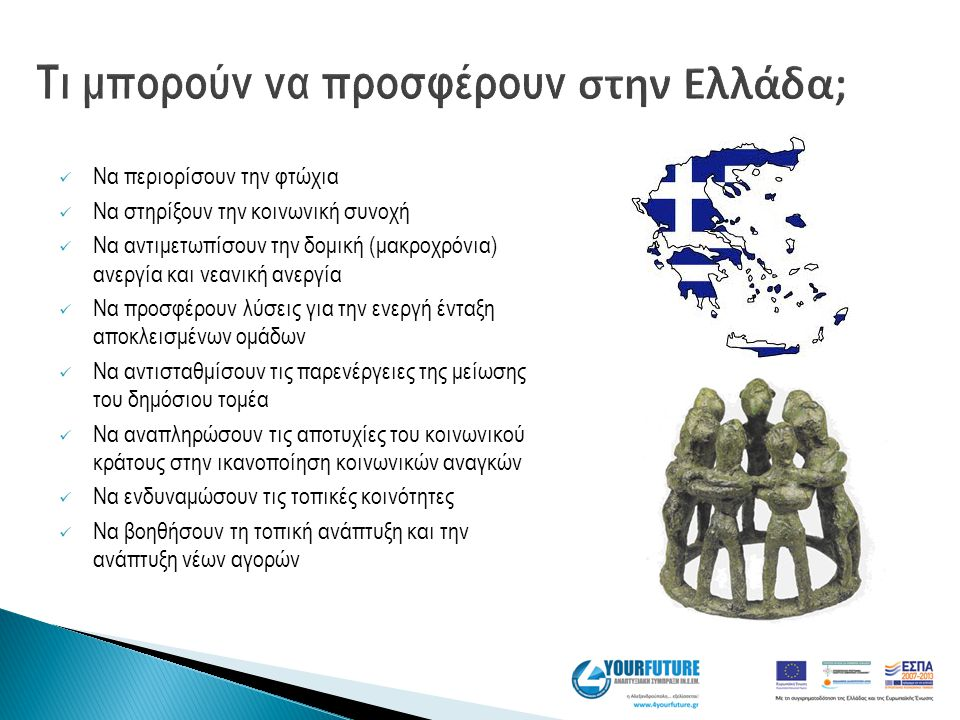 Τι μπορούν να προσφέρουν στην Ελλάδα;