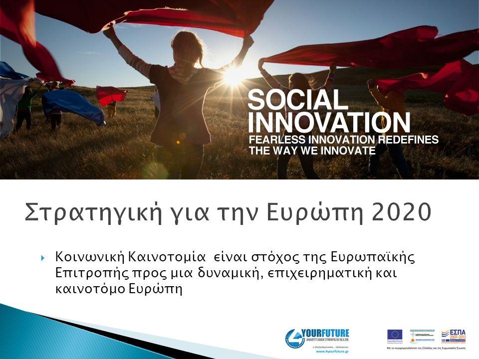Στρατηγική για την Ευρώπη 2020
