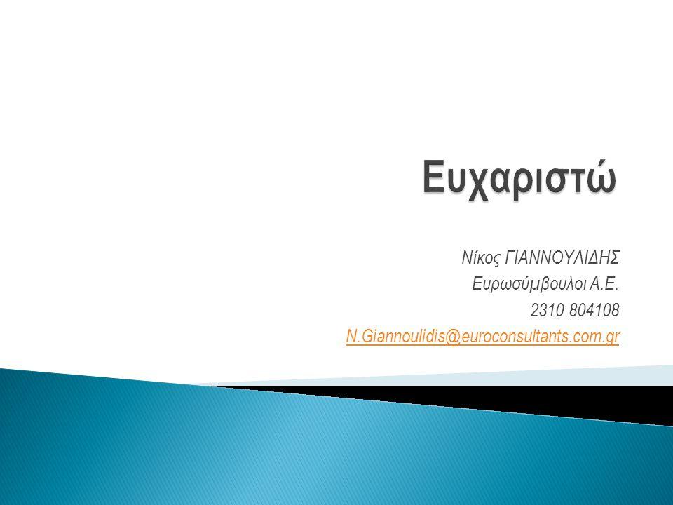 Ευχαριστώ Νίκος ΓΙΑΝΝΟΥΛΙΔΗΣ Ευρωσύμβουλοι Α.Ε. 2310 804108