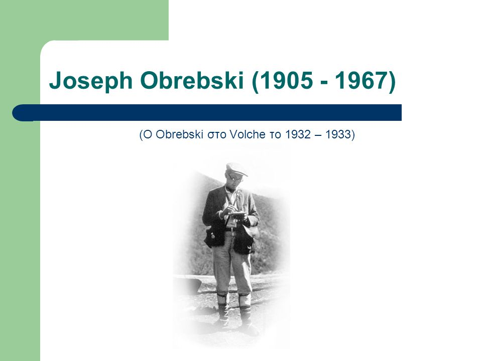 (O Obrebski στο Volche το 1932 – 1933)