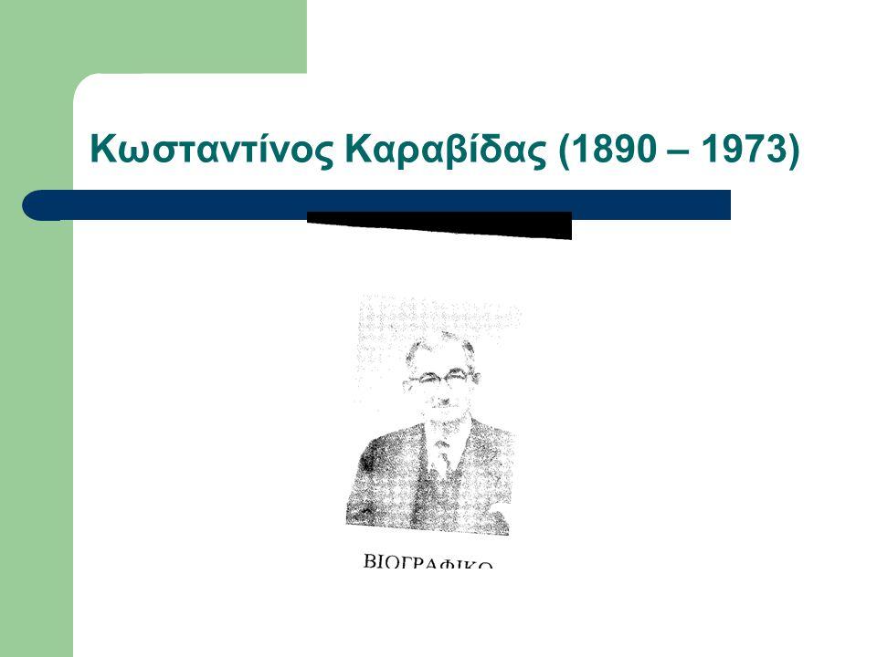 Kωσταντίνος Καραβίδας (1890 – 1973)