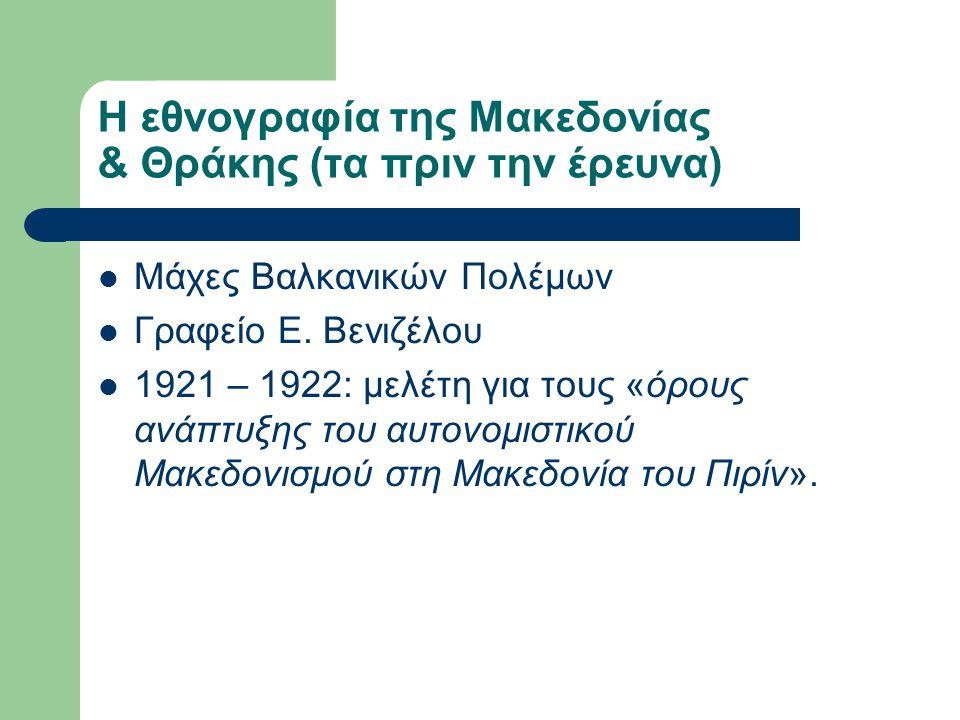 Η εθνογραφία της Μακεδονίας & Θράκης (τα πριν την έρευνα)