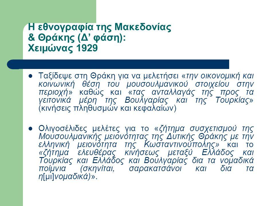 Η εθνογραφία της Μακεδονίας & Θράκης (Δ' φάση): Χειμώνας 1929
