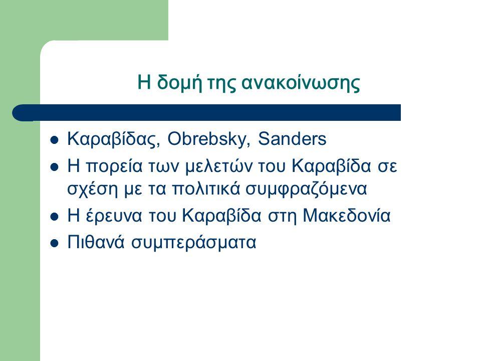 Η δομή της ανακοίνωσης Καραβίδας, Obrebsky, Sanders