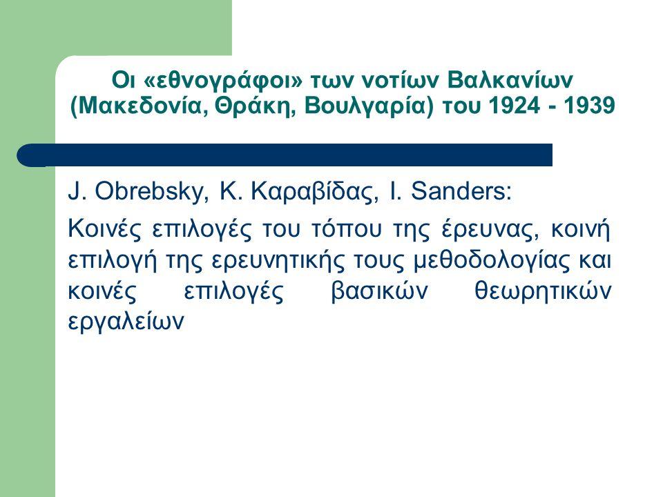 J. Obrebsky, K. Kαραβίδας, Ι. Sanders: