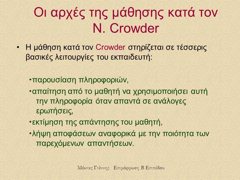 Οι αρχές της μάθησης κατά τον N. Crowder