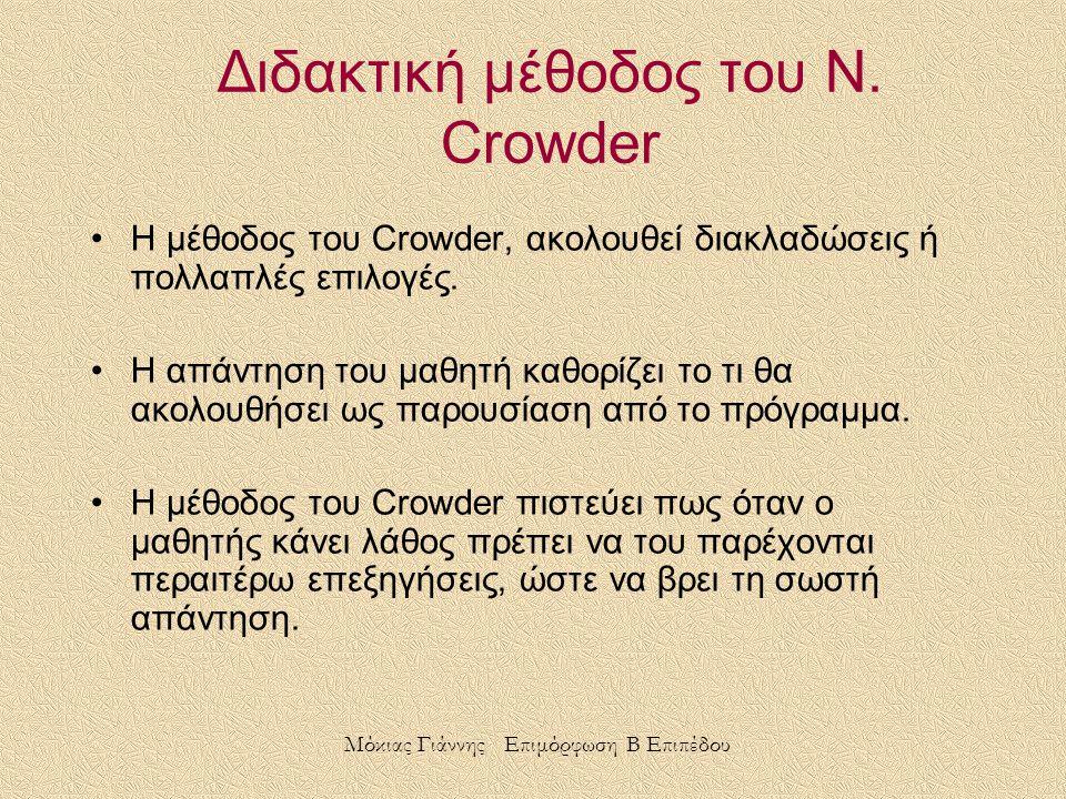 Διδακτική μέθοδος του N. Crowder