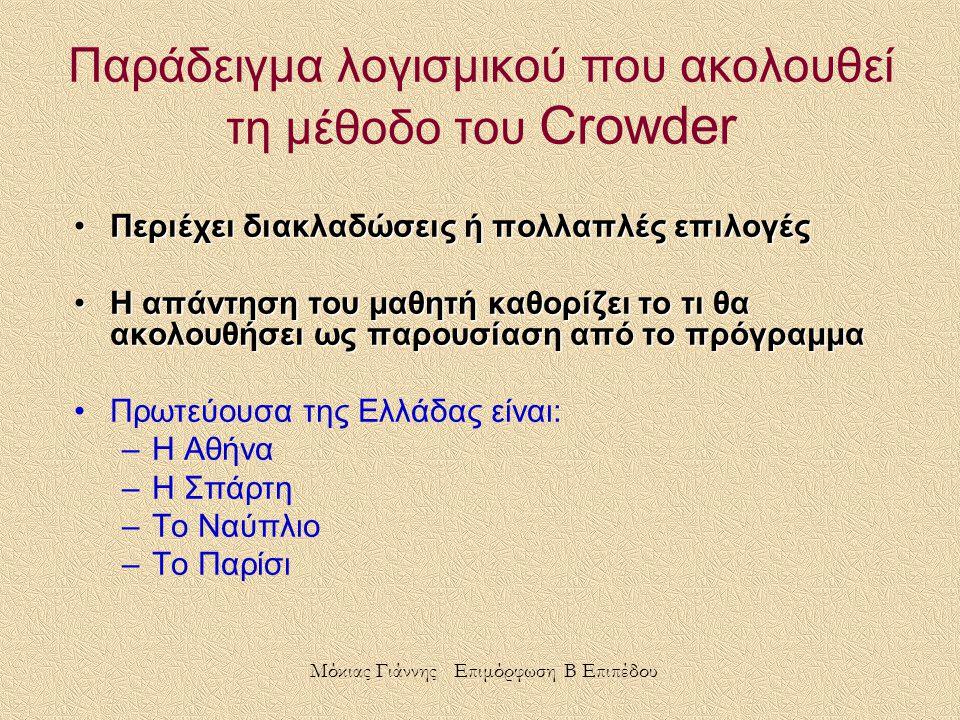 Παράδειγμα λογισμικού που ακολουθεί τη μέθοδο του Crowder