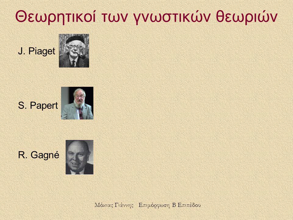 Θεωρητικοί των γνωστικών θεωριών
