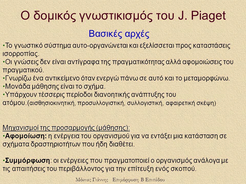 Ο δομικός γνωστικισμός του J. Piaget