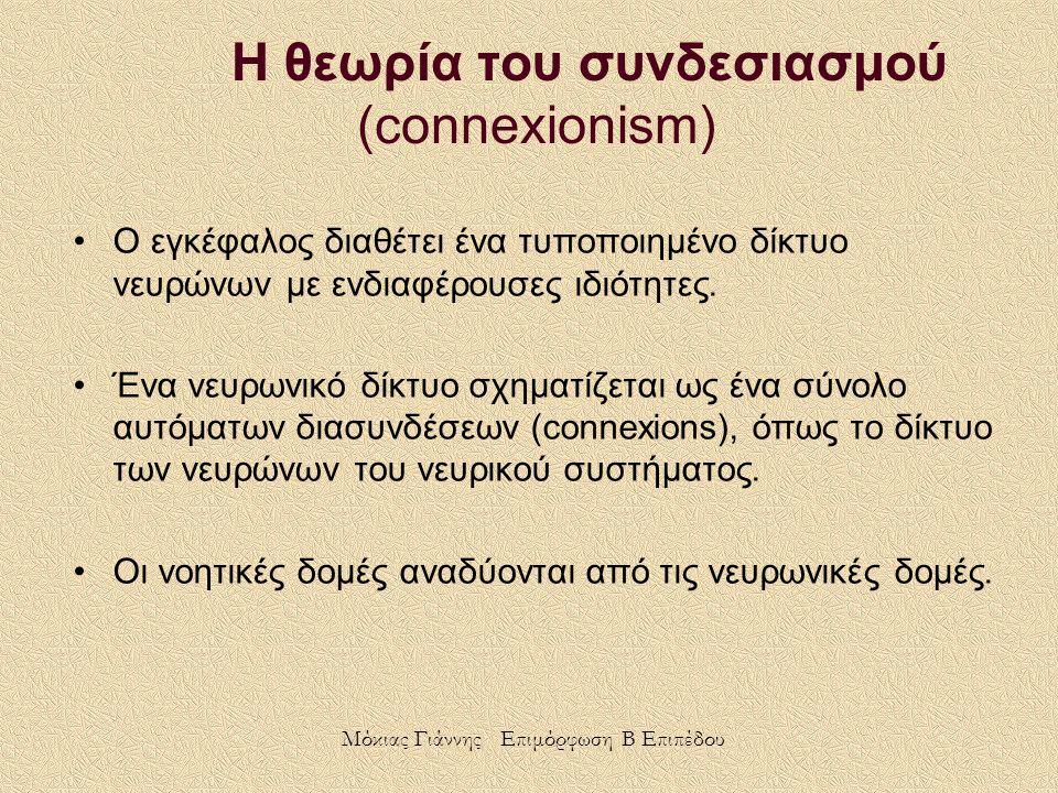 Η θεωρία του συνδεσιασμού (connexionism)