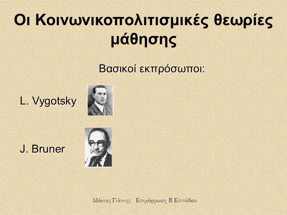 Οι Κοινωνικοπολιτισμικές θεωρίες μάθησης