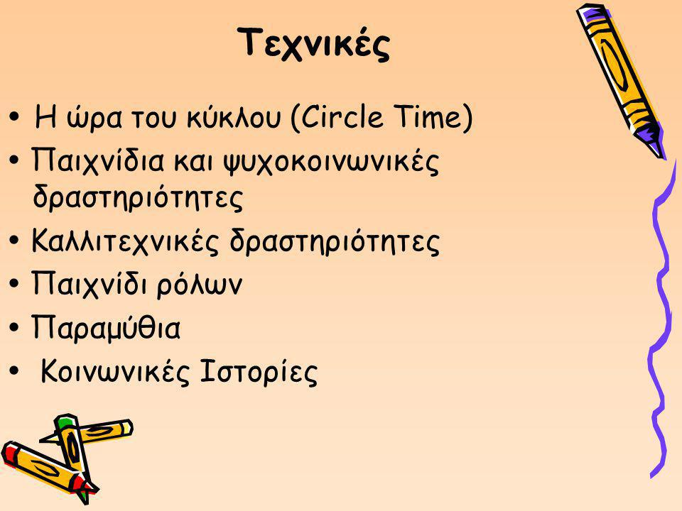 Τεχνικές  Η ώρα του κύκλου (Circle Time)