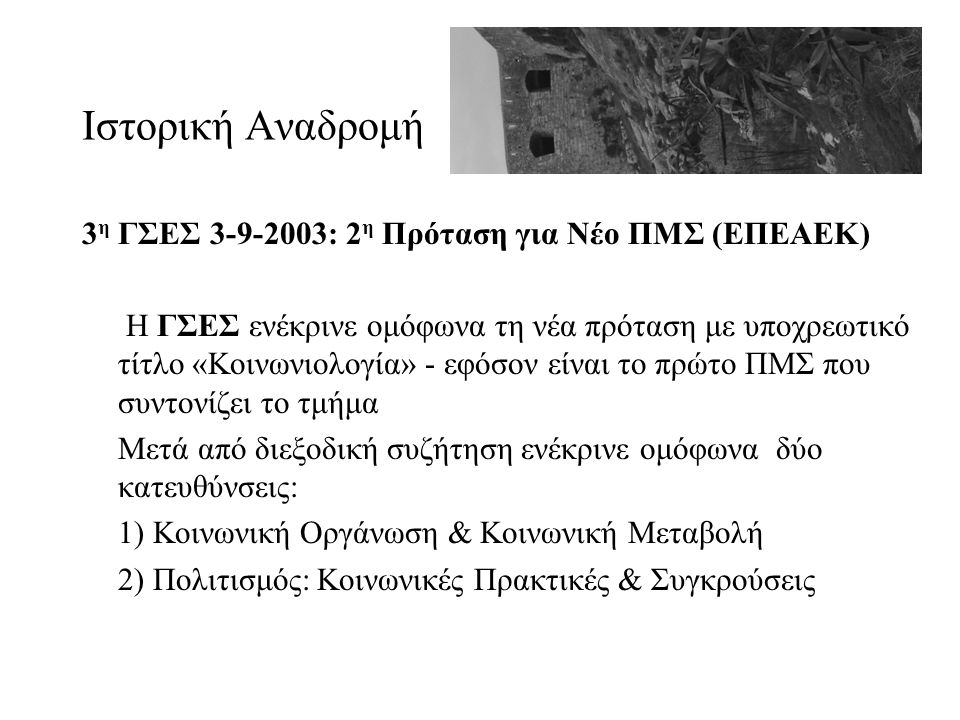 Ιστορική Αναδρομή 3η ΓΣΕΣ 3-9-2003: 2η Πρόταση για Νέο ΠΜΣ (ΕΠΕΑΕΚ)