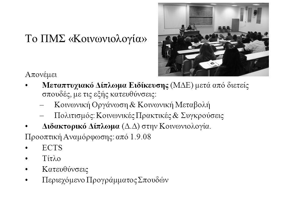 Το ΠΜΣ «Κοινωνιολογία»