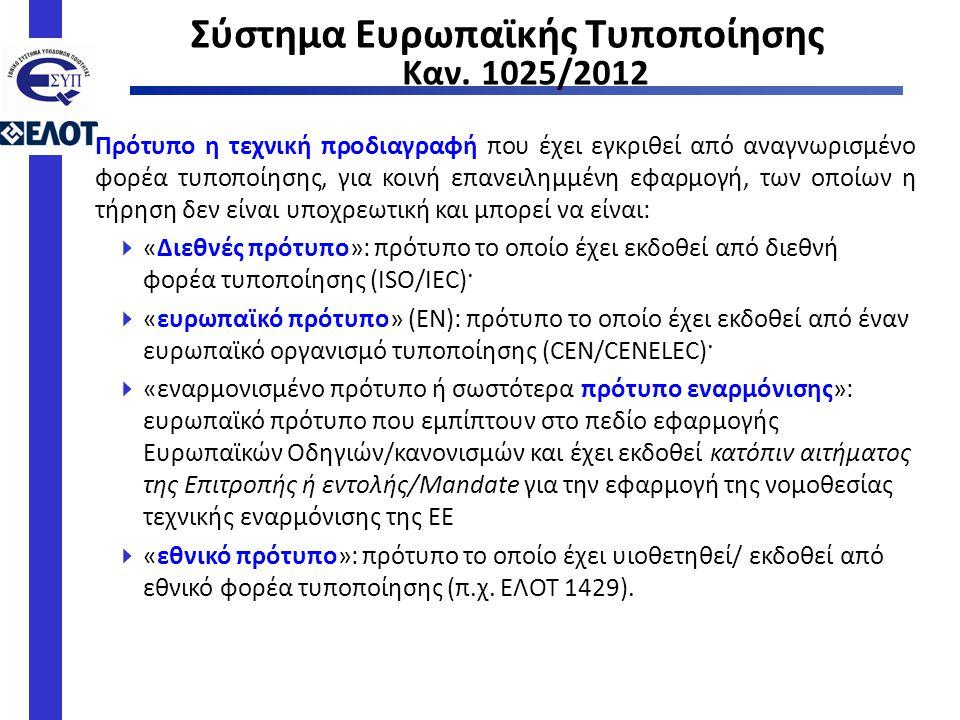 Σύστημα Ευρωπαϊκής Τυποποίησης Καν. 1025/2012