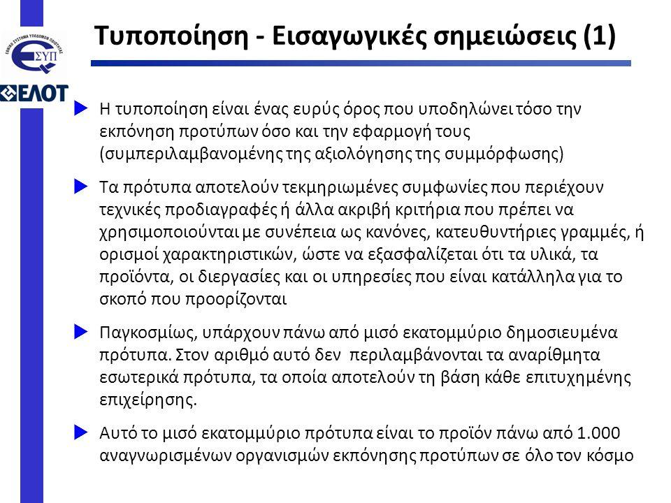 Τυποποίηση - Εισαγωγικές σημειώσεις (1)