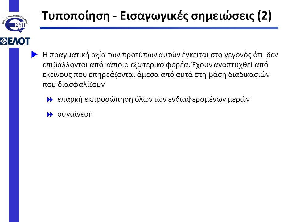 Τυποποίηση - Εισαγωγικές σημειώσεις (2)