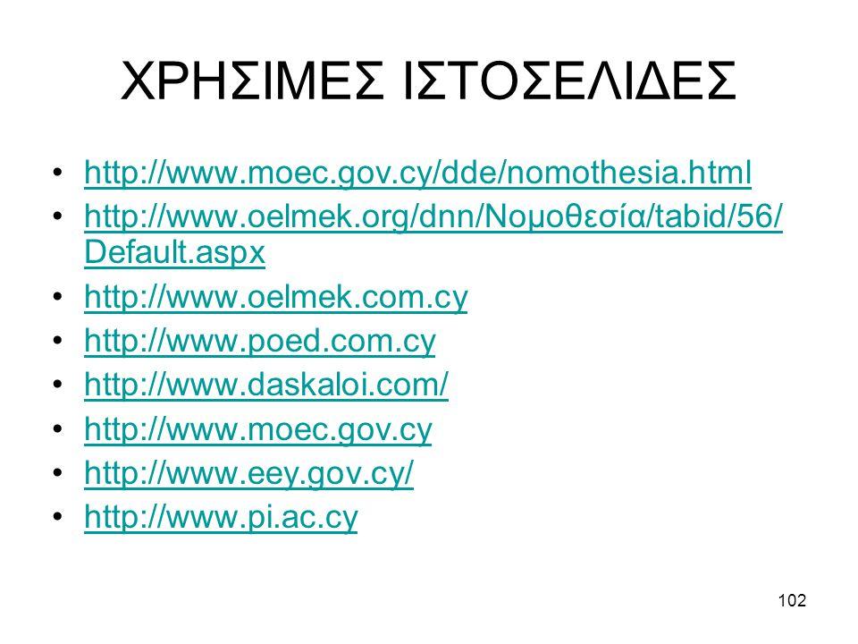 ΧΡΗΣΙΜΕΣ ΙΣΤΟΣΕΛΙΔΕΣ http://www.moec.gov.cy/dde/nomothesia.html