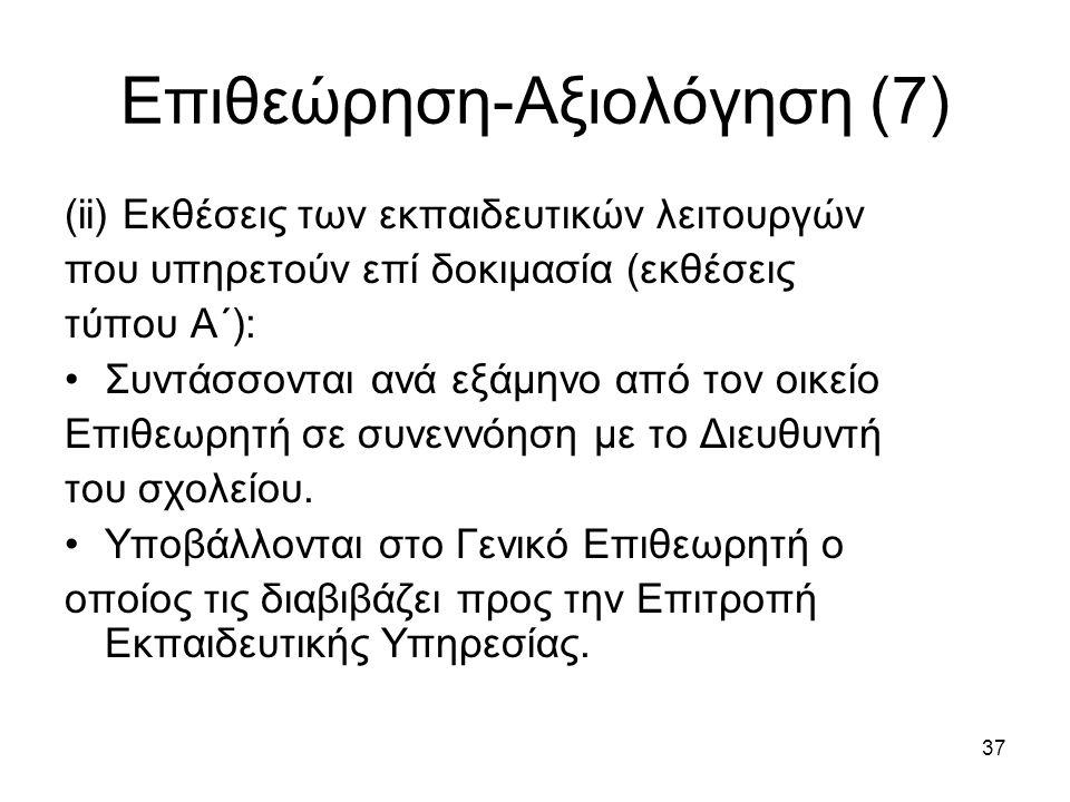 Επιθεώρηση-Αξιολόγηση (7)