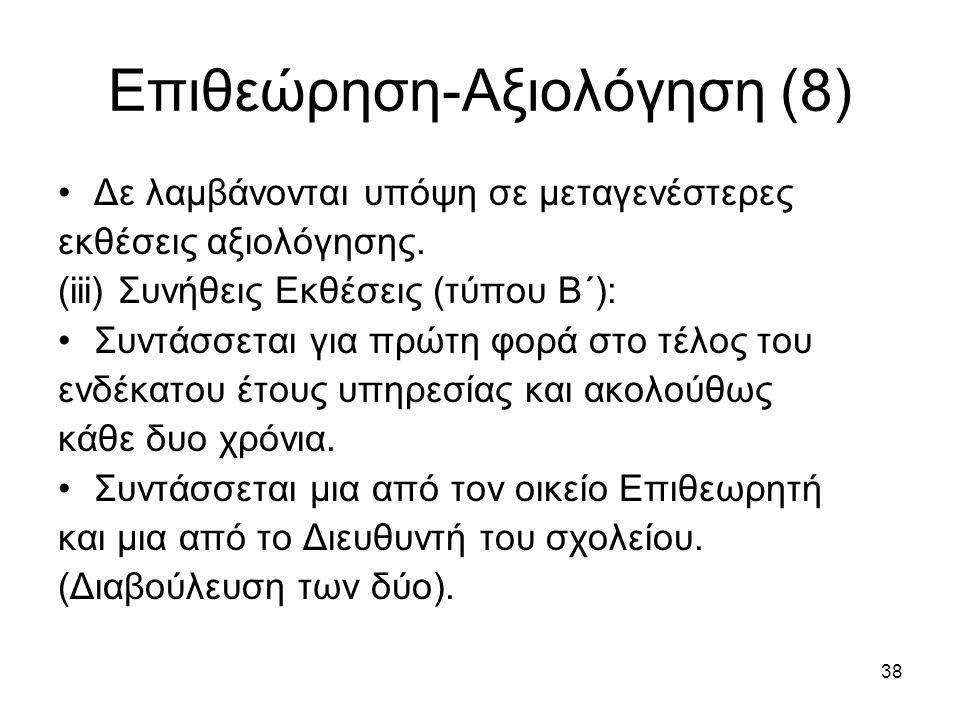 Επιθεώρηση-Αξιολόγηση (8)