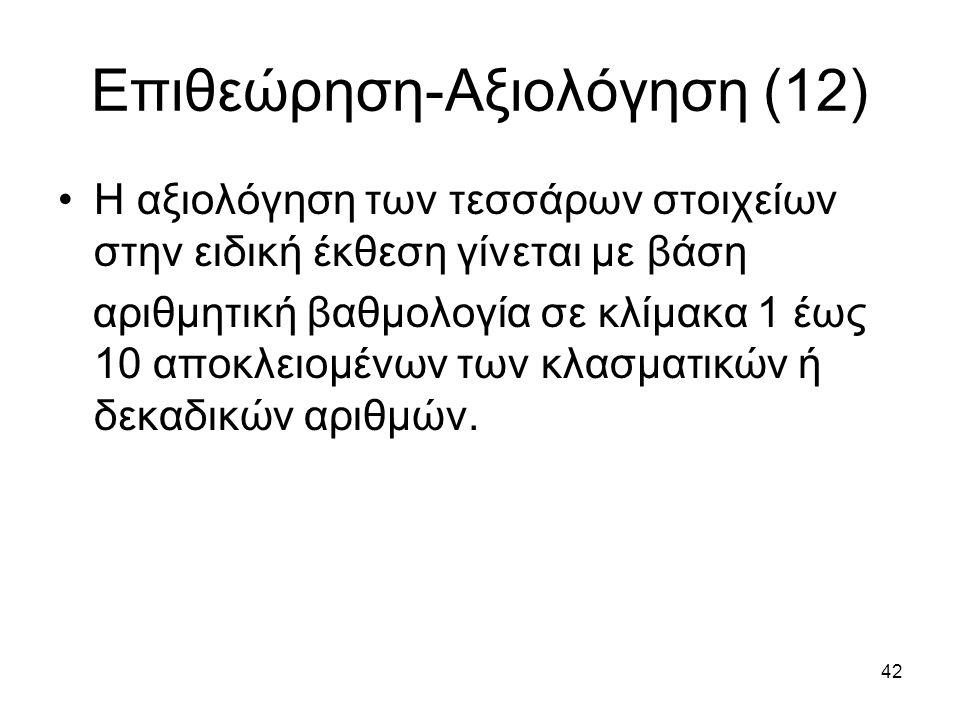 Επιθεώρηση-Αξιολόγηση (12)
