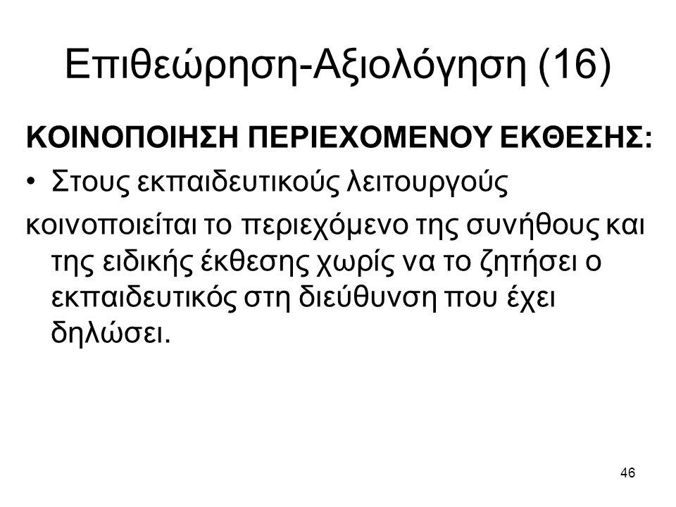 Επιθεώρηση-Αξιολόγηση (16)
