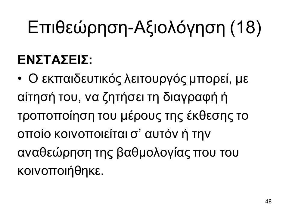 Επιθεώρηση-Αξιολόγηση (18)