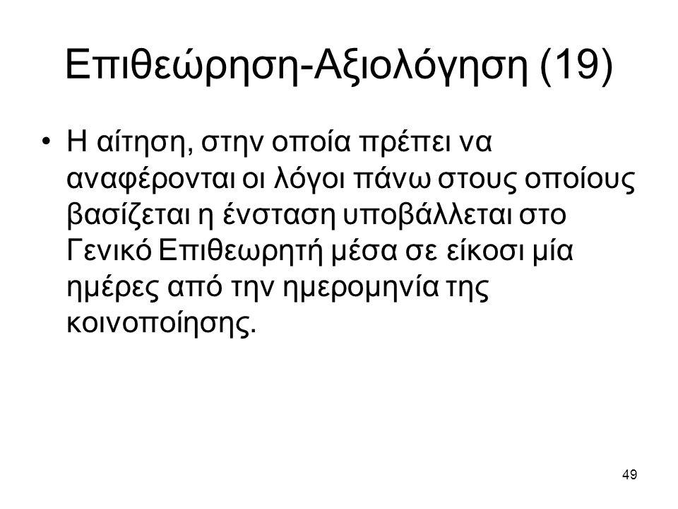 Επιθεώρηση-Αξιολόγηση (19)