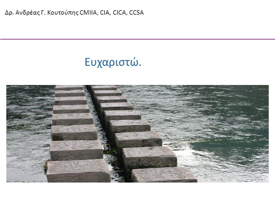 Δρ. Ανδρέας Γ. Κουτούπης CMIIA, CIA, CICA, CCSA