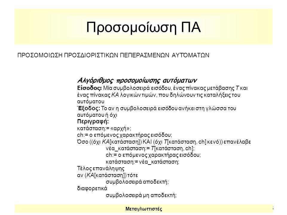 Προσομοίωση ΠΑ Αλγόριθμος προσομοίωσης αυτόματων