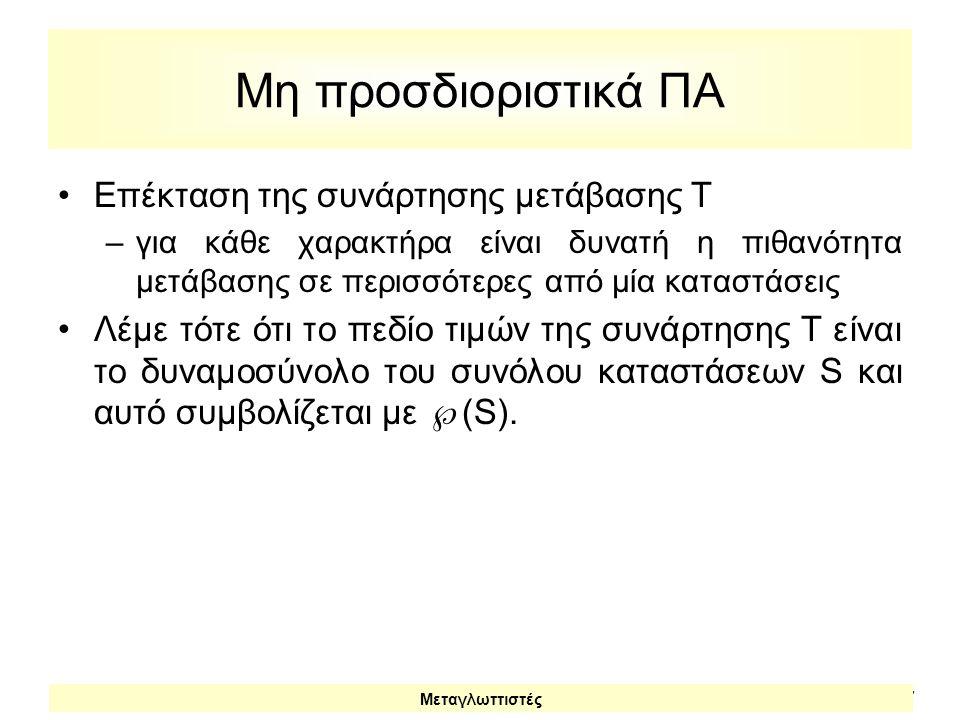 Μη προσδιοριστικά ΠΑ Επέκταση της συνάρτησης μετάβασης T