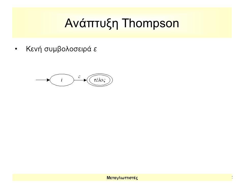 Ανάπτυξη Thompson Κενή συμβολοσειρά ε
