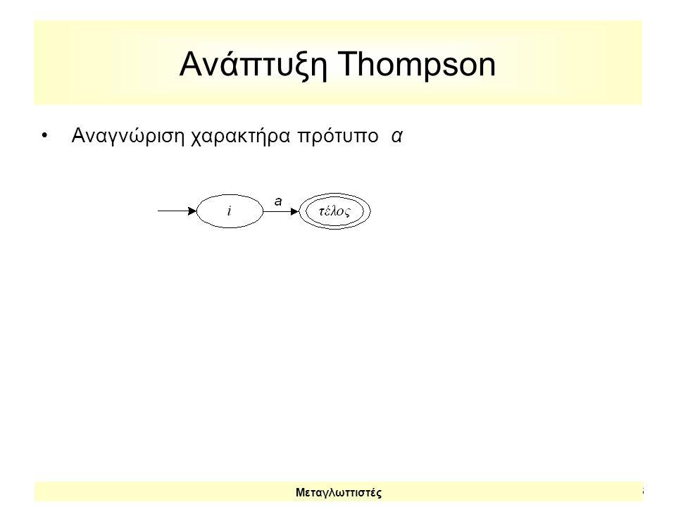 Ανάπτυξη Thompson Αναγνώριση χαρακτήρα πρότυπο α