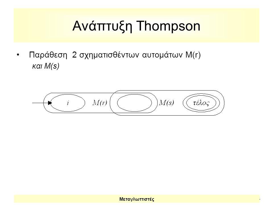 Ανάπτυξη Thompson Παράθεση 2 σχηματισθέντων αυτομάτων M(r) και Μ(s)