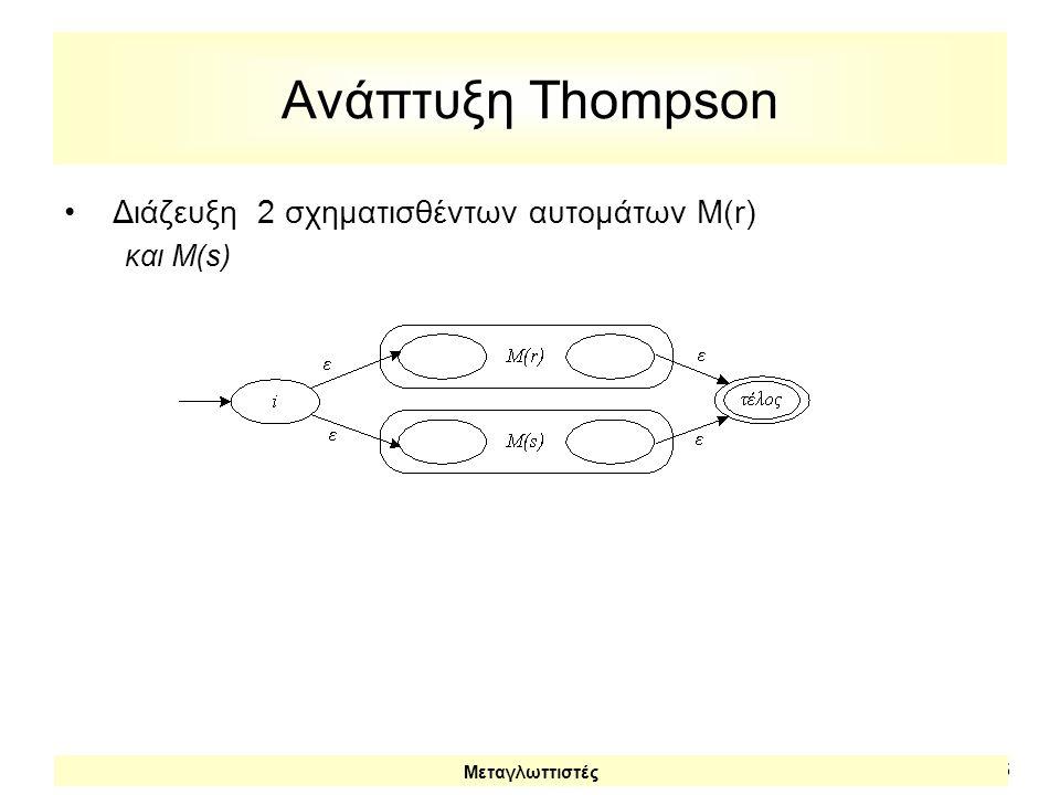 Ανάπτυξη Thompson Διάζευξη 2 σχηματισθέντων αυτομάτων M(r) και Μ(s)